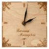 Часы деревянные с лазерной гравировкой