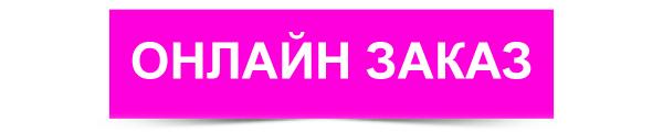 icon_online_zakaz.jpg